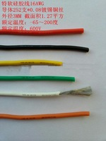 Free shipping 15meters UL special soft silicone wire / 16AWG / 252 shares / high temperature wire / 252 super soft core
