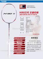 2014 Best price Lining badminton racket n90 iii racquet de badminton with string strung and badminton overgrip li-ning rackets