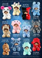 WJ071 Fashion Lovely Plush Stuffed Doll Monkey Toy Monchhichi 12 Constellations Style 20CM Supernova Sale Baby Birthday Gift