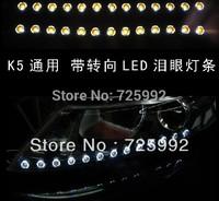 Universal K5 tears authentic eyes light brow light eyeliner side emitting LED running lights car lights