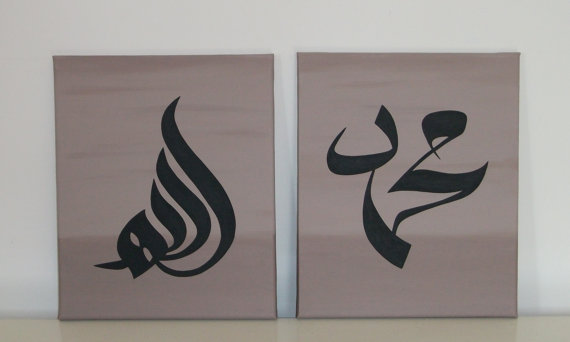 Arabic Calligraphy Islamic Wall Art 2 Piece Oil Paintings On ...