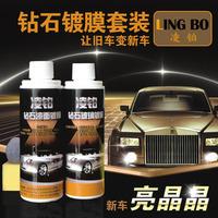 Car Paint Care Automotive coatings set nano paint protective goil car paints Glass Coating /2pcs