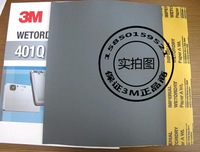 3M 401Q large sheet of sandpaper efficient mill 3M polishing  sandpaper   2000 #  230mm*280mm   50 pages