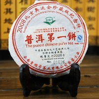 highest grade chinese ripe puer tea 100g premium pu er tea high mountain tea 2008  puerh health care goods