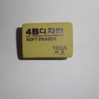4b eraser pencil eraser beige rubber strip rubber block