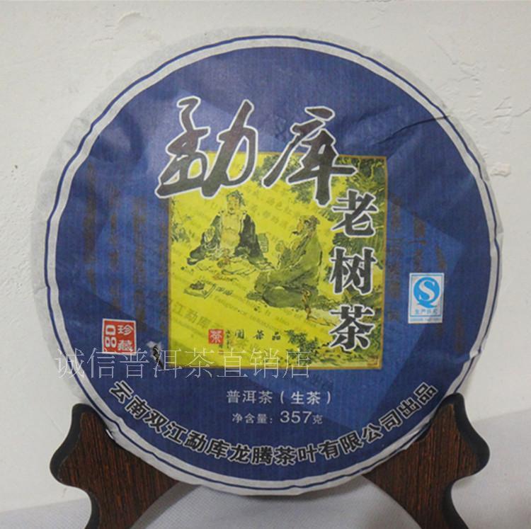 Free Shipping 2008year Premium Yunnan MengHai Tea factory Dayi TAE TEA Raw Pu Er Sheng Puerh