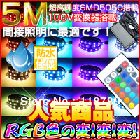 LED Strip Free shipping 5 meters a roll of 200 colors SMD5050RGB automatically change  Can remote control the champagne tower