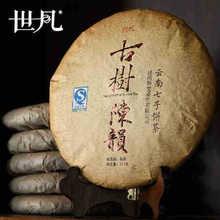 Promotion! 2003yr 357g Organic Yunnan Xiaguan Puer/Pu'er/Puerh Raw Shen Tea Cake Lose Weight tea Free Shipping/1098 Wholesale
