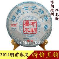 357g Puer tea Menghai MuLang nice Pie puer From YunNan Puer tea town FREEshipping Origin Pu'er City of Yunnan Authentic Puer