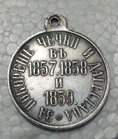 Russia : silver-plated medaillen / medals 1857.1858.1859 COPY FREE SHIPPING