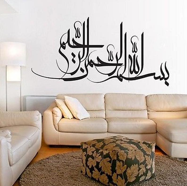 Calligraphie mur promotion achetez des calligraphie mur for Decoration murale islamique