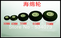 30mm40mm55mm65mm75mm aircraft wheel wheels EVA high elastic sponge wheel remote control aircraft wheels Outer diameter of 40mm