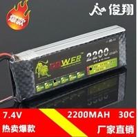 Lion 7.4v hm large capacity 2200mah30c 734 f45 vehienlar lithium battery 104mm x 34mm x 16mm