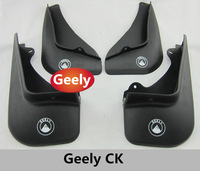 Free shipping/Car Mudguards/High quality car Mudguards for Geely MK FC-1(VISION) CK GC7 SX7 LC LC-cross