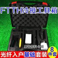 Ftth tool box fiber optic toiletry kit tool bag fiber cleaver