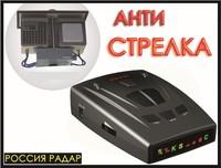 Russia Strelka Radar Laser Detector STR535