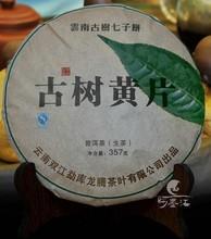 Pu er tea cake old porn yellow leaves tea 357g pu145 Yunnan Mengku pornographic films big