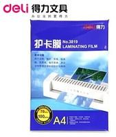 Brand deli Plastic film / Over Plastic / laminating film for A4