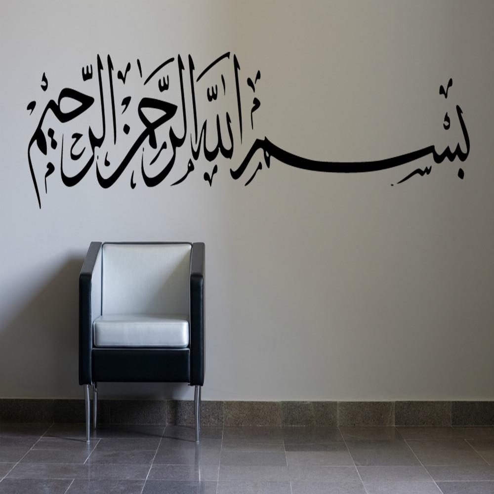 Achetez en gros stickers muraux islam en ligne des for Decoration maison islam