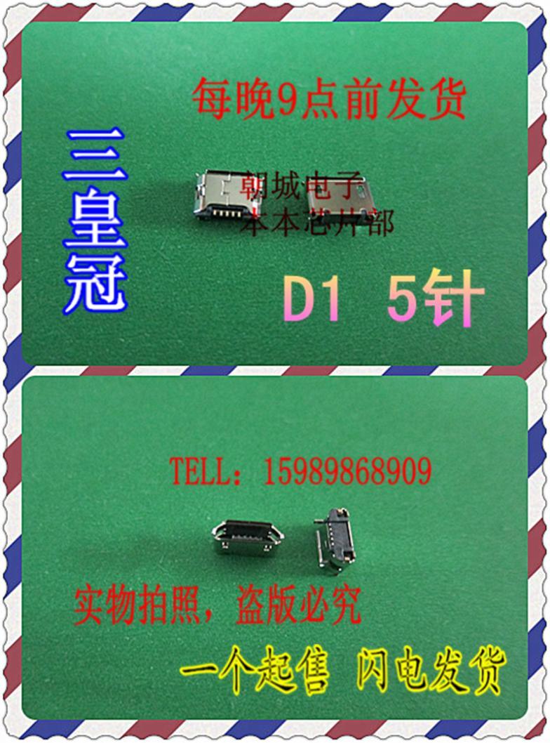 D1 netbook tablet phone USB 5-pin interface(China (Mainland))
