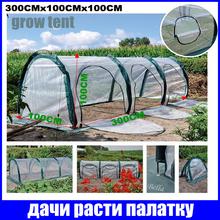 estufa mylar grow tent Garden Greenhouses 3Mx1Mx1Magriculture hydroponic grow tent indoor grow box green house for garden /WP(China (Mainland))