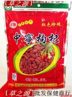 Caozhiyuan Yufeng Granules 200g Top Grade Ningxia Goji Berries for Sex, Goji Berry (Wolf Berry) Herbal Tea Green Food for Health