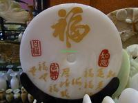 Jade crafts, jade furnishing articles, furnishing articles, feng shui