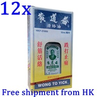 12 x 50ml Wong To Yick WOOD LOCK Oil Chinese Traditional Medicated Balm Oil Pain Relief Made in Hong Kong