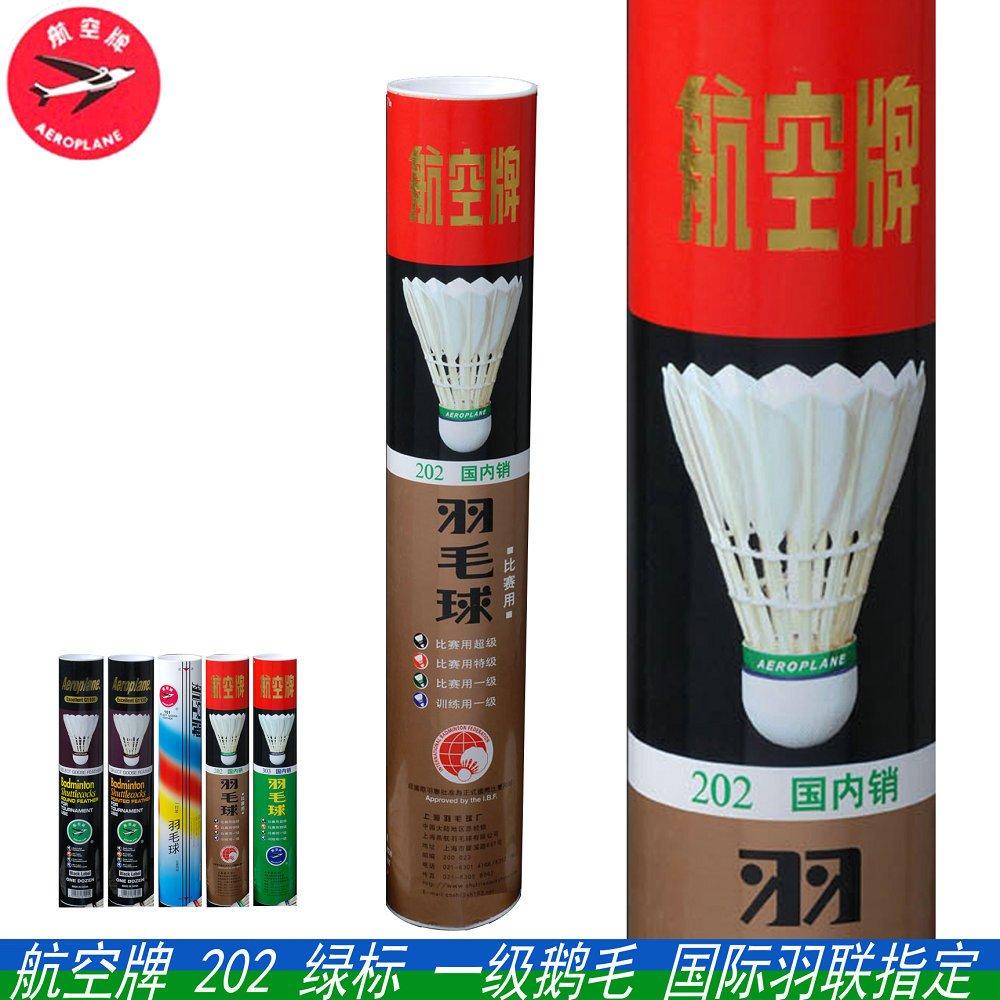 Just Badminton Aeroplane 202 Green label Tournament Grade shuttlecock equal to G1130(China (Mainland))