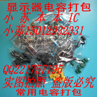 Free shipping 5PCS DR16 common capacitor 140 LCD Monitor Kit 25 35 50 and other 16 kinds of capacitors 140 in stock(China (Mainland))