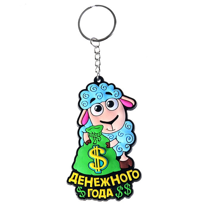 Exclusive design keyring ! 2015 New Cute Keychain With the lovely Rubber Sheep Pendant for make good Fortune In the Sheep Year(China (Mainland))