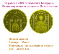 New design Free shipping 50pcs/lot The republic of belarus 50ruble gold plated 30*2.5mm, Glass drill gold plated Russian coin