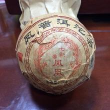 Yunnan Wuliang Phoenix Cooked Puer Tea Tuocha P051 3.5oz/100g #ZH207