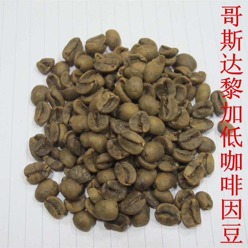 wholesale skin care oil Caffeine beans
