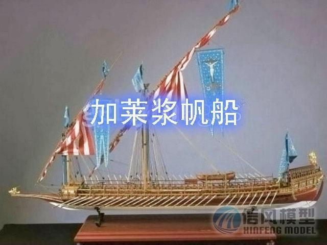 Classical wood sailboat model kit - - La Real sail model kit(China (Mainland))