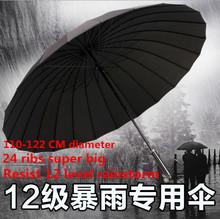 24 Ribs Super Big Resist 12 Level Rainstorm Umbrella Rain Women Men High Quality