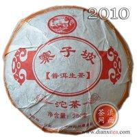 Yunnan Puer Pu er Tea Pu-erh Tea*2010*Zhai-Zi-Po Tuo*Raw*250g
