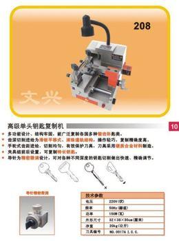 HOT! Good quality wenxing model 208  key cutting machine car key duplicate machine