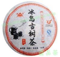 Free shipping  Yunnan puer tea ripe tea 2011 ancient tea 150 g Iceland on sale wholesale