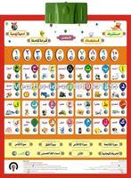 5pcs/ pcs new  Arabic muslim learning Charts of Alphabet for chirdren studing machine