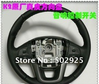 Genuine leather original Multifunction steering wheel with LED audio control button fit for KIA K2 / 2012 new RIO