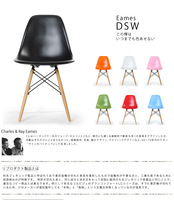 Eames DSW Side Chair