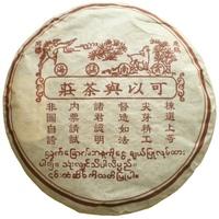 Free shipping Year 2003 old abor tree YunNan Tse Beeng Cha from famous  KeYiXing Tea House old pu erh tea cake shu cha