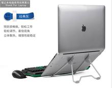 2015 Hot Sale Cooler Suporte Notebook Table Notebook 14 Laptop Radiator Mount 15 Computer Portable Metal Bracket Base 10 12 13(China (Mainland))