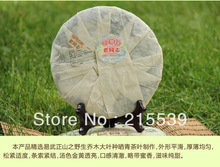 GRANDNESS Yiwu Zheng Shan Mountain 2012 yr 400g TOP Quality RAW Puerh Tea Anning Haiwan