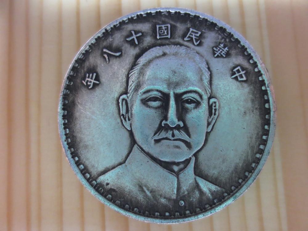 1929 Ancient Antique China Silver Dollar Coins Sun Yat-sen reproduction(China (Mainland))