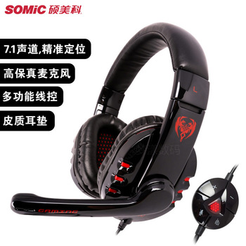 Free shipping Somic g927 headset professional gaming headset earphones belt 7.1 audio encoding Good quality Factory price
