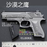 Free Shipping Full metal pistol infrared laser gun clip alloy toy gun model 14cm  Children's toys, birthday gifts