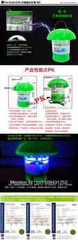 Photocatalyst mosquito repellent electronic punkie mosquito killer mosquito killer lamp