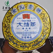 [GRANDNESS] Daughter Royal Cake * 2011 yr Premium Yunnan Menghai TAETEA DA YI Pu'er Pu Erh Tea Raw Uncooked Sheng Puerh 200g